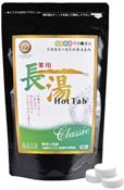 薬用長湯HotTab